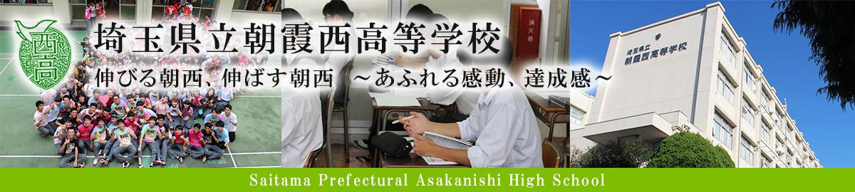 埼玉県立朝霞西高等学校